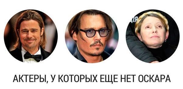 Актеры, у которых еще нет Оскара