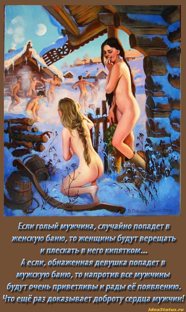 С девчонками в бане 21 фотография