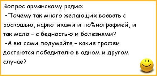 Ереванские анекдоты