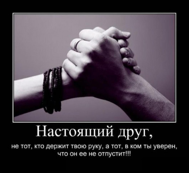 цитаты про знакомых и друзей