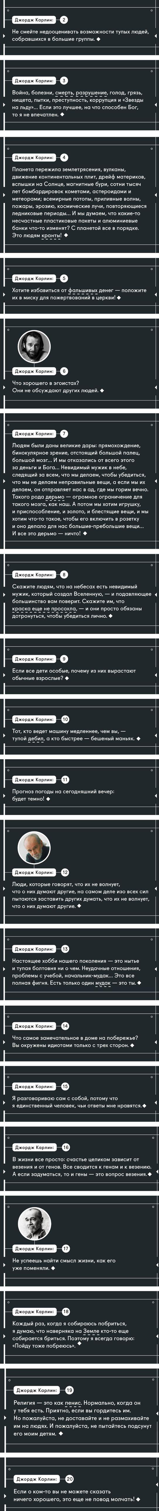 Цитаты-Джордж-Карлин-1